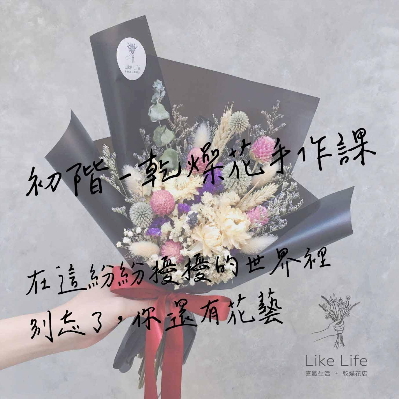 2018乾燥花教學黑色包裝,台北乾燥花課程教學