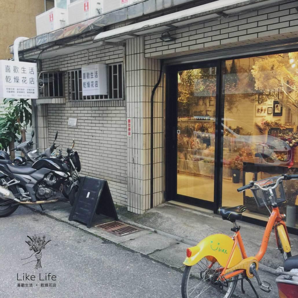 台北花店便宜推薦,台北便宜的乾燥花店-喜歡生活乾燥花店