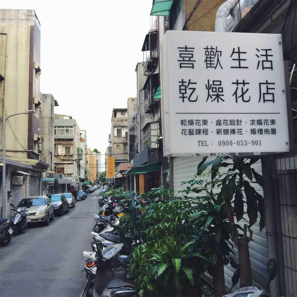 喜歡生活乾燥花店,乾燥花束,永生花束,台北喜歡生活乾燥花