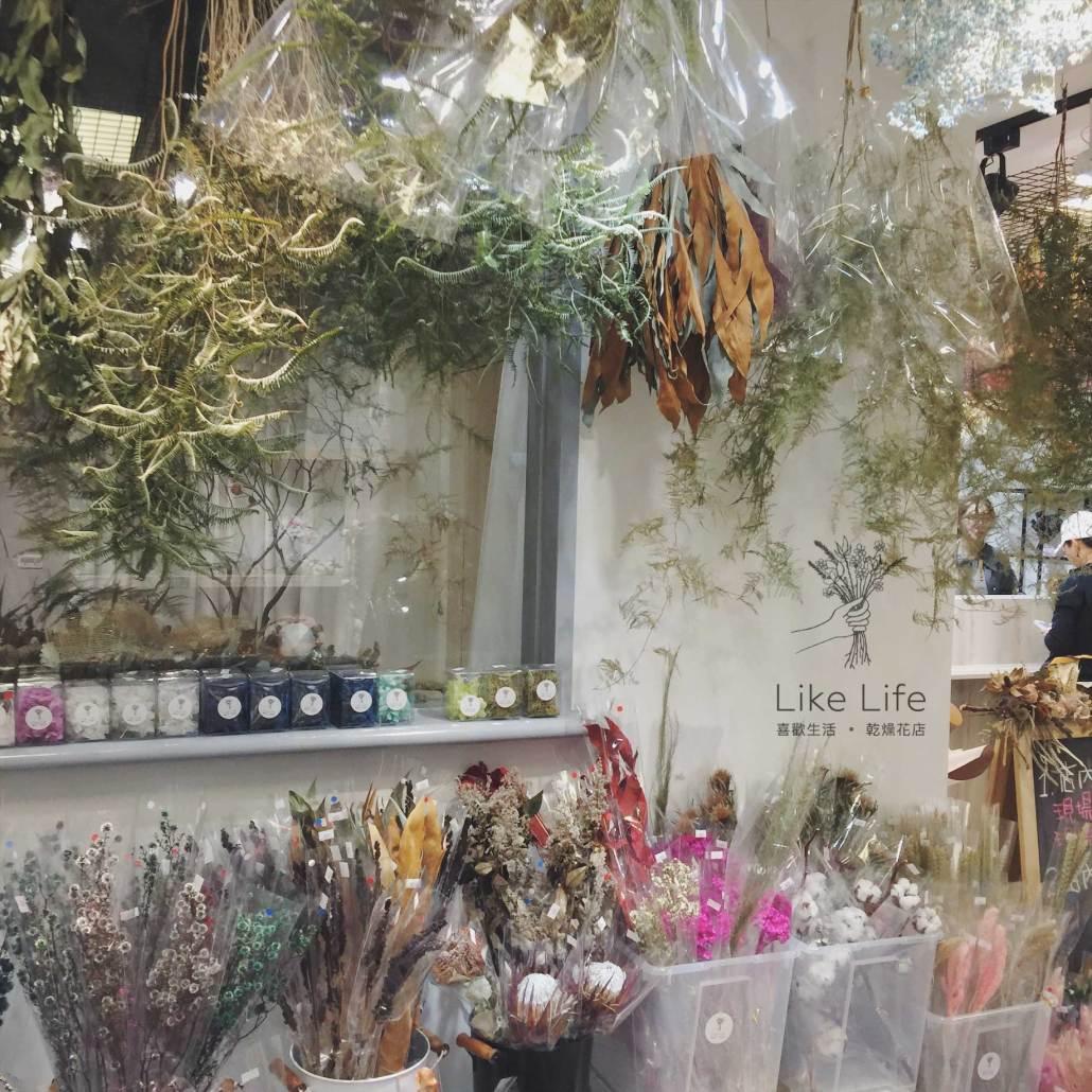 喜歡生活乾燥花店,店內佈置,花藝佈置,空間佈置