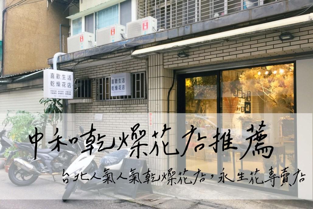 中和區乾燥花店推薦,台北中和乾燥花店