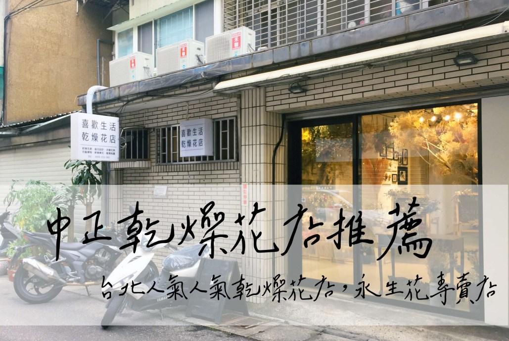 中正區乾燥花店推薦,台北中正區乾燥花店哪裡買