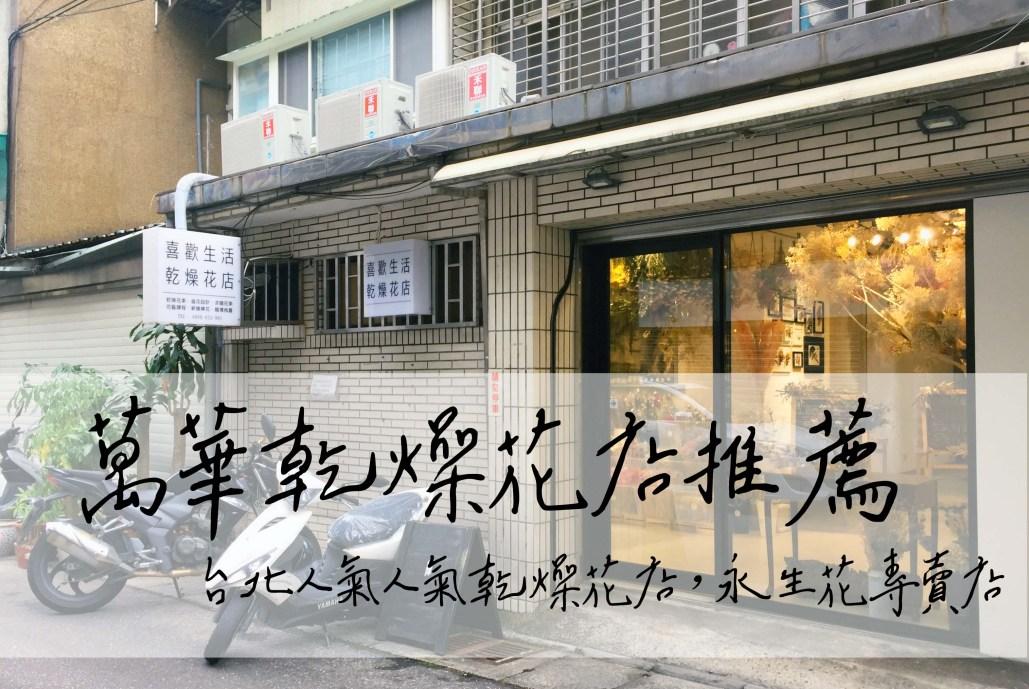 萬華區乾燥花店推薦,萬華區乾燥花,永生花哪裡買