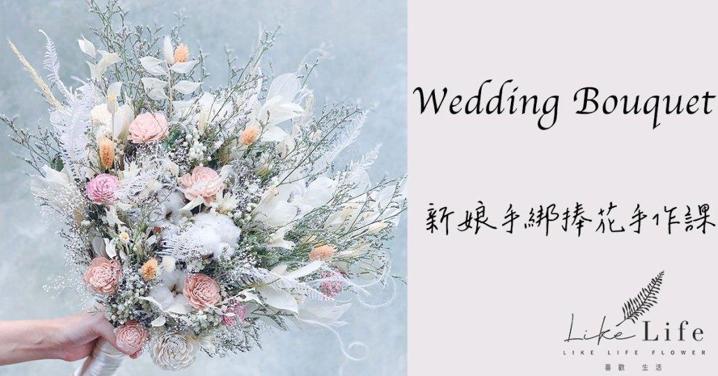 新娘捧花課,台北喜歡生活乾燥花店,捧花課程