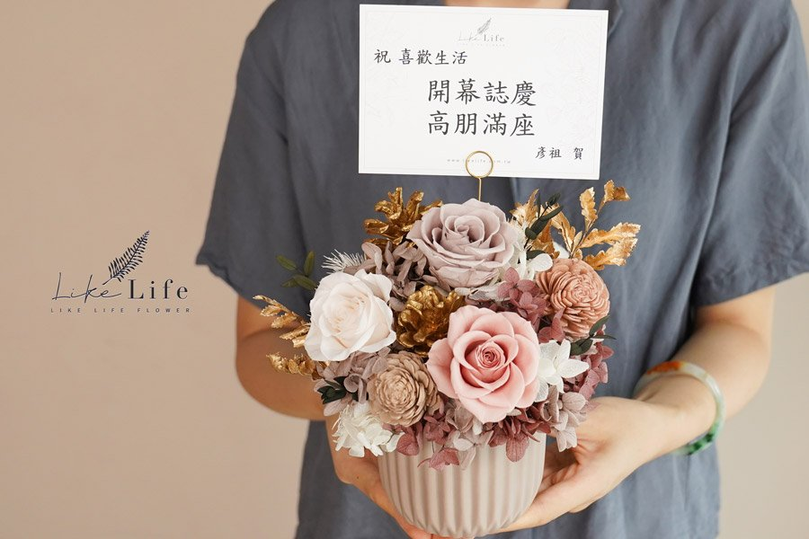 祝賀卡片畫面,永生花開幕盆栽,永生花盆花,奶茶色永生花