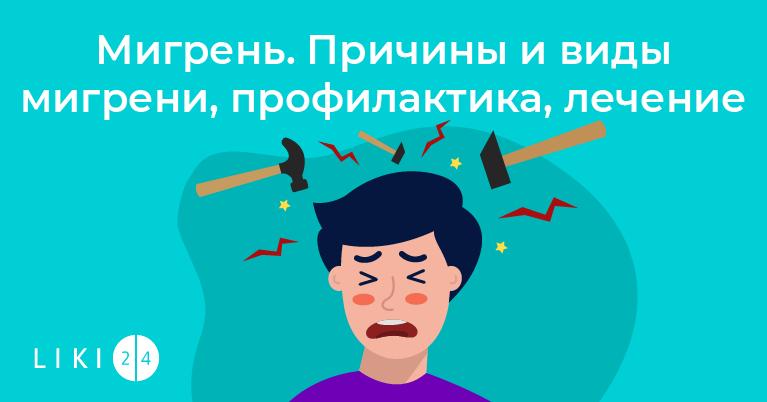 Мигрень. Причины и виды мигрени, профилактика, лечение