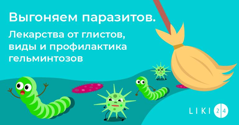 Menampal parasit. Ubat-ubatan dari cacing, jenis dan pencegahan helminthiasis