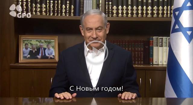 Новогоднее поздравление от премьер-министра Израиля Биньямина Нетаниягу