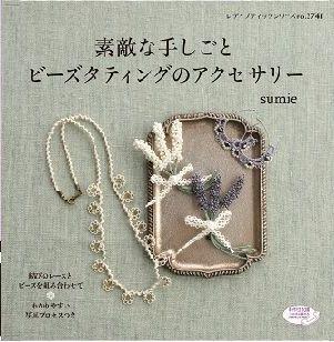 Beads tatting accessories  par Sumie