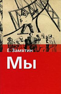 e-_zamyatin__my