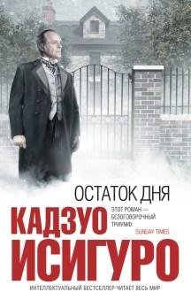 kadzuo_isiguro__ostatok_dnya
