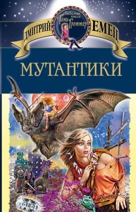 01724695_cover-elektronnaya-kniga-dmitriy-emec-mutantiki