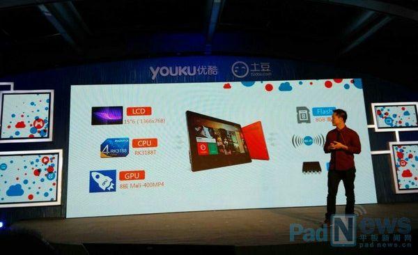 youku tablet
