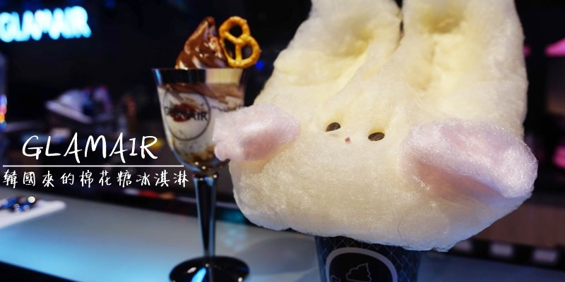 台北甜點|韓國超夯兔子烏雲棉花糖冰淇淋! 信義A11GLAMAIR 捨不得吃啊!