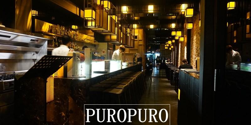 台北美食 西班牙餐酒館PUROPURO 忠孝復興異國料理!