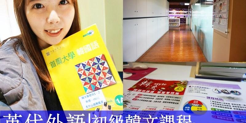 韓文補習|英代外語板橋旗艦店 初級韓文課程體驗分享