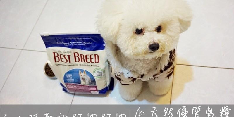 寵物飼料 BESTBREED貝斯比 美國原裝進口 無穀鮭魚+蔬果配方飼料