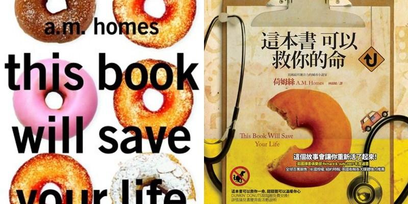 感動書籍|每天要思考的5句話,這本書可以救你的命