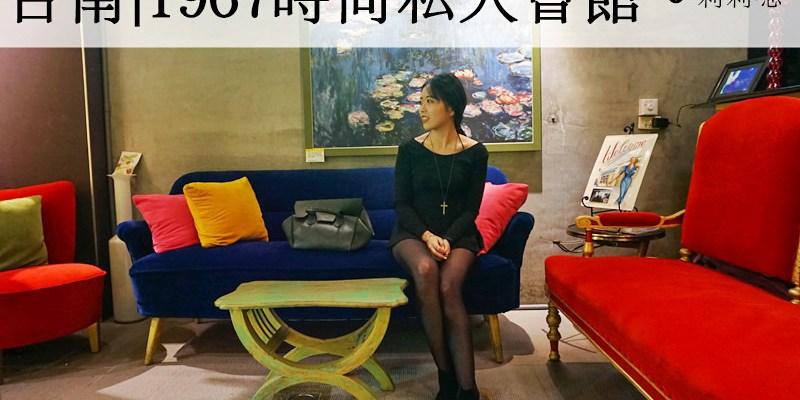 台南住宿 歐洲風1967私人會館 近台南火車站赤崁樓商圈 超方便!