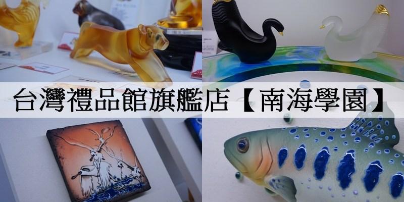 台灣禮品館 台灣文創商品手作工藝 皮革DIY 超適合買紀念品的地方!