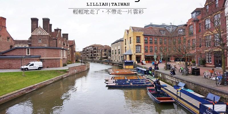 2021英國劍橋一日遊|景點地圖/交通教學/撐船價格懶人包,吃肉桂捲看小鮮肉划船