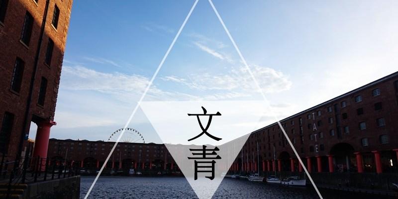 利物浦景點|The Albert Dock 不用花錢就讓文青們瘋狂!