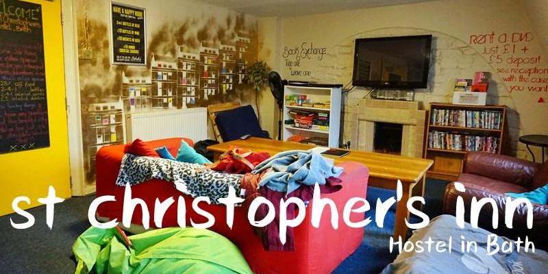 英國巴斯住宿 便宜青年旅館 st christopher's inn 吵到半夜想殺人。