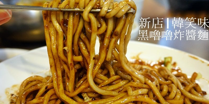 新店韓式 韓國料理餐廳 韓笑味 來吃黑嚕嚕的炸醬麵。