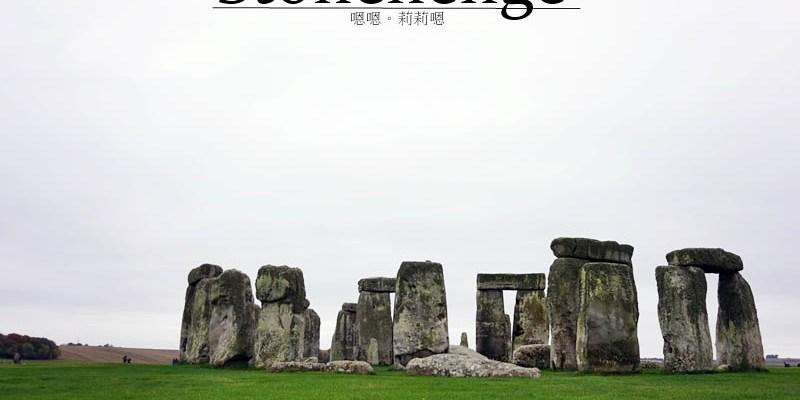 2021英國巨石陣一日遊|交通、門票、當地Tour,值得認真感受他的神秘