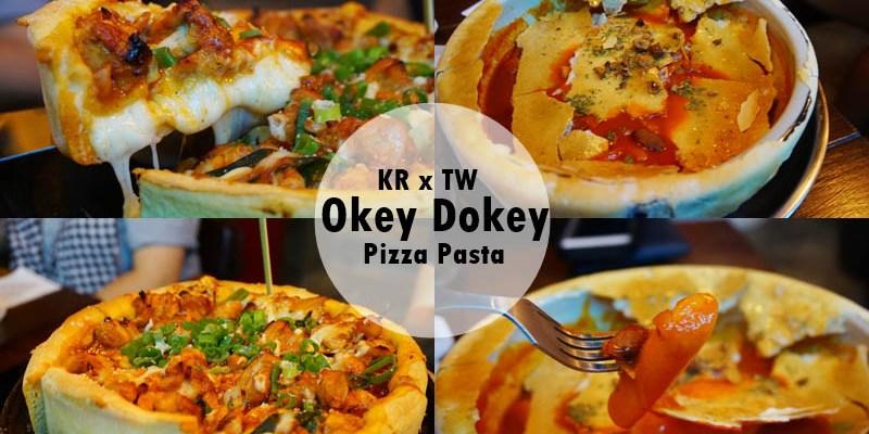東區韓式|Okey Dokey芝加哥Pizza 敲敲焦糖辣年糕 怕肥還是要吃!