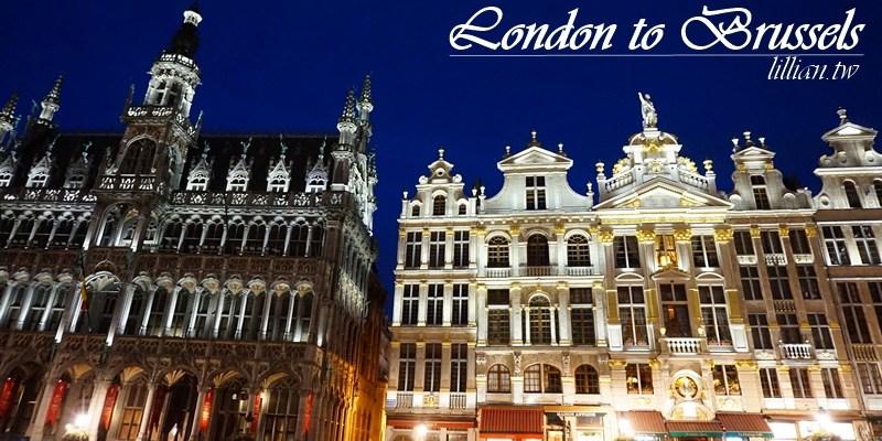 英國到比利時歐洲之星搭乘教學&比利時自由行懶人包