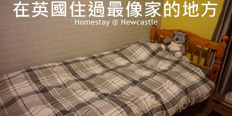 新堡住宿 Newcastle Homestay 英國寄宿家庭 100年的老房屋。