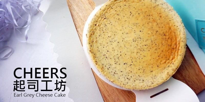 台南團購美食。CHEERS起司工坊 超好吃伯爵茶重乳酪蛋糕