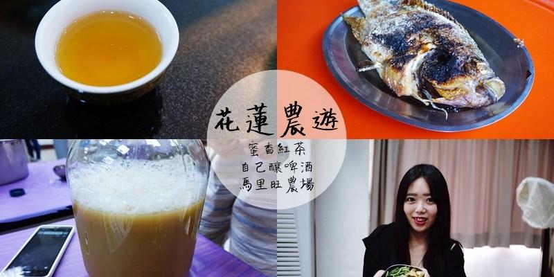 花蓮景點|最好喝的蜜香紅茶 最好玩的親釀啤酒 還有釣魚烤魚吃魚