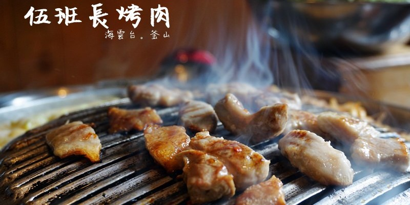 釜山美食 1970伍班長烤肉! 食尚玩家海雲台最多觀光客的烤肉店