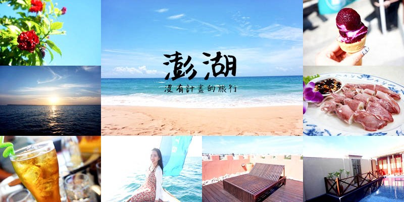 澎湖自由行懶人包|放空行程景點安排、住宿推薦、交通美食懶人包