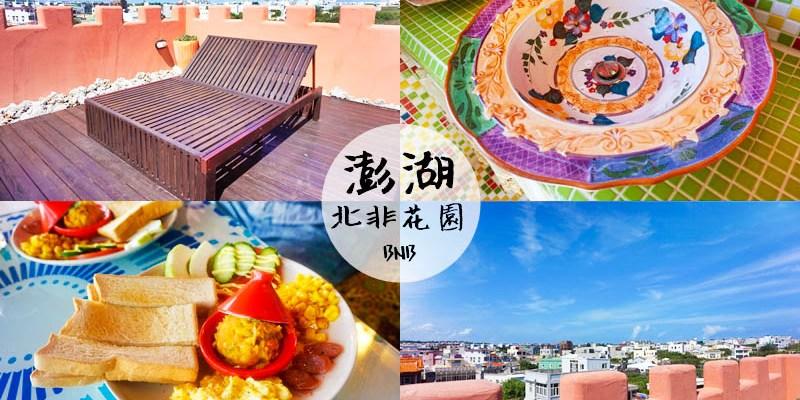 澎湖住宿推薦 北非花園旅店,在天空之城度過最摩洛哥的一天