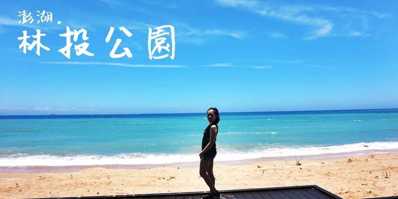 澎湖景點|超美林投金海灘 曬完太陽到及林春咖啡館喝杯外婆茶吧!