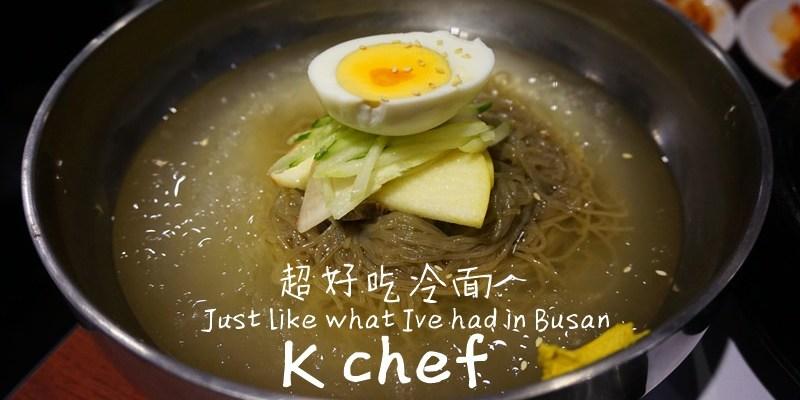 國父紀念館韓式。K chef超道地的韓國料理!跟釜山一樣的冷麵!