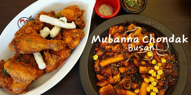 釜山美食|釜山大學炸雞무봤나촌닭 平價炸雞、辣燉雞