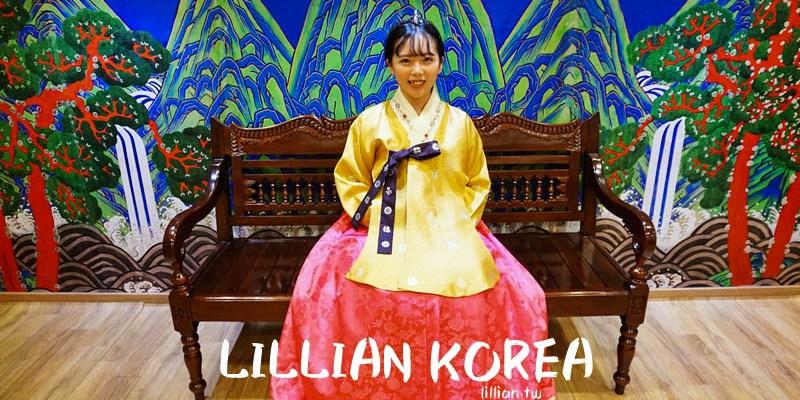 釜山景點|釜山博物館韓服茶道體驗 完全免費玩一整天!