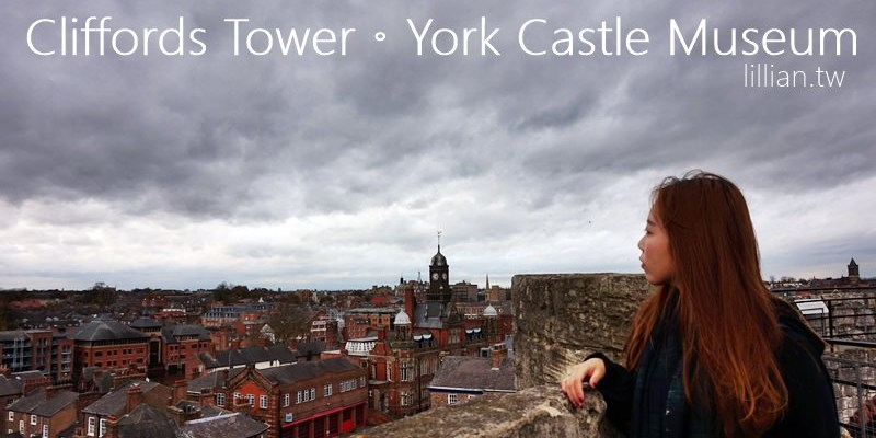 約克景點 博物館York Castle Museum 城堡Cliffords Tower