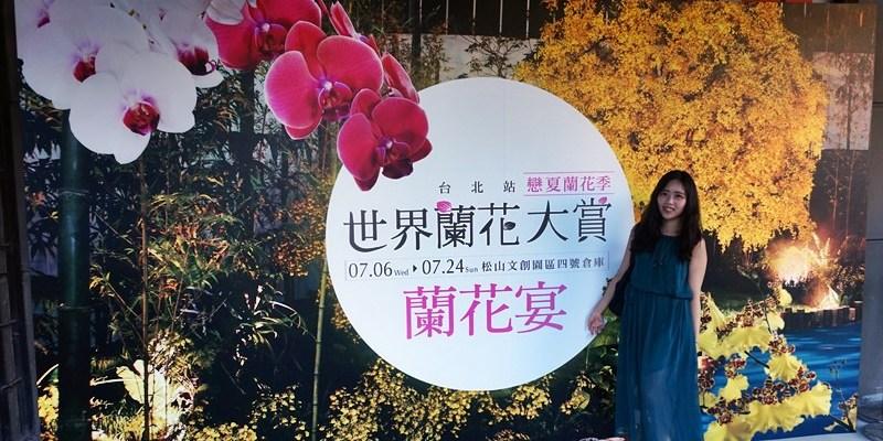 松菸暑假展覽。世界蘭花大賞台北站:戀夏蘭花季2016
