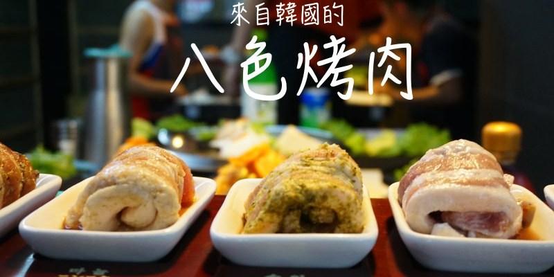 東區韓國料理推薦 八色烤肉 不用去韓國就吃得到!