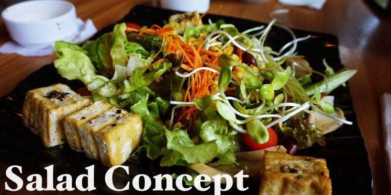 清邁美食 不想要再吃辣跟油炸了!The Salad Concept尼曼古城
