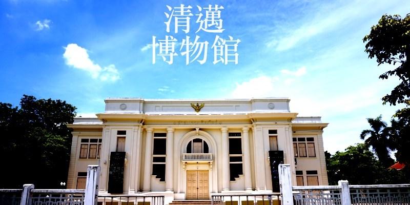 清邁文青景點 歷史博物館&蘭納人文文物博物館