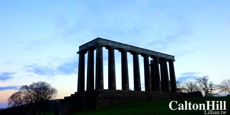 愛丁堡景點 卡爾頓山CaltonHill交通,電影真愛挑日子超美夕陽夜景