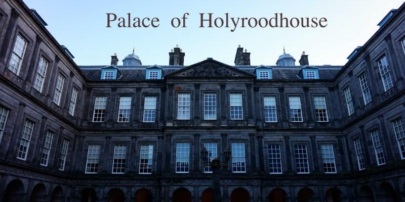 愛丁堡景點|荷里路德宮Holyrood Palace門票、開放時間,女王的家