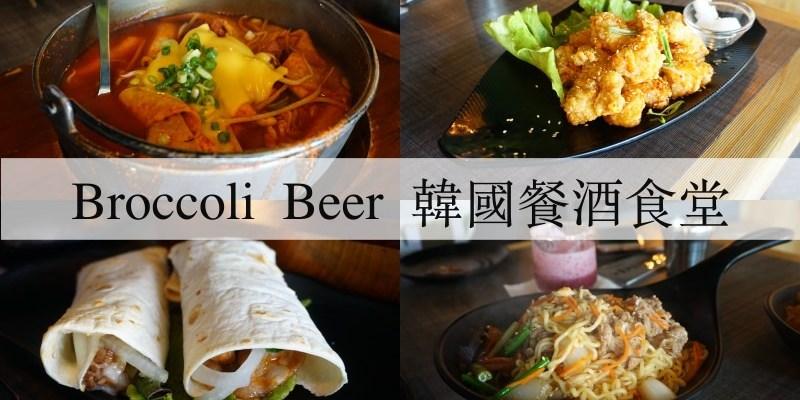 松江南京韓式。Broccoli Beer韓國餐酒食堂 部隊鍋好吃