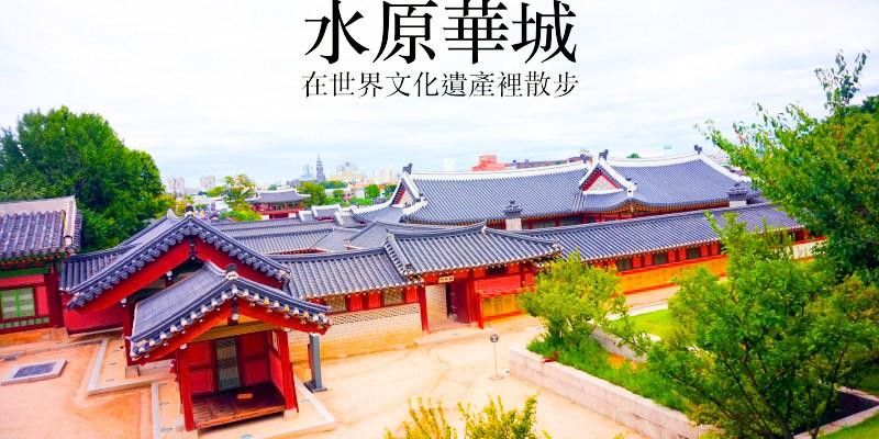 韓國水原一日遊 交通、景點、行程規劃,超適合從首爾來一日遊的城市!